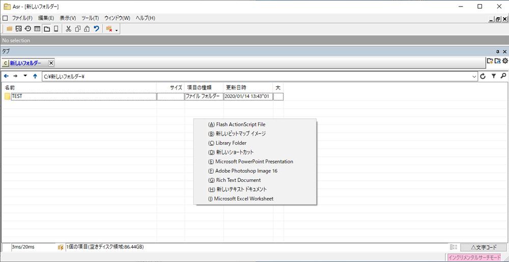 「As/R」 新規ファイルを作成する